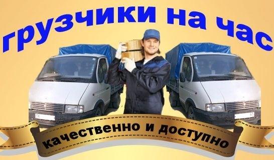 fefe07b43f85f Грузчики Челябинск недорого, услуги грузчиков, квартирный переезд  круглосуточно