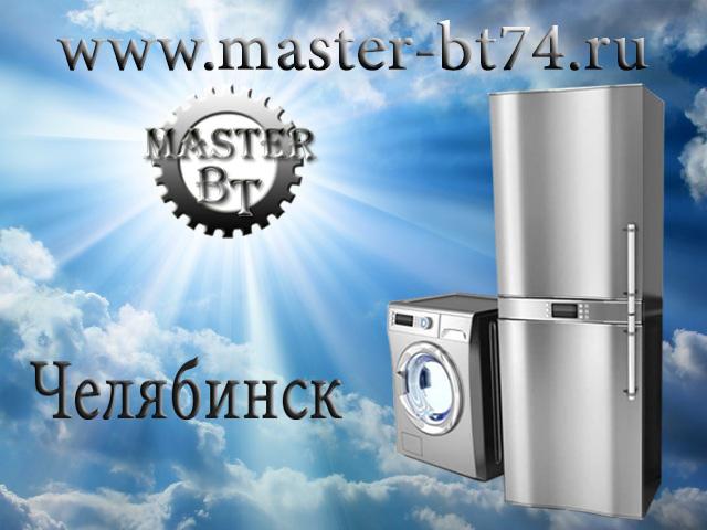 Техника на дом челябинск фирма по продаже массажеров