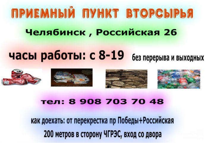 цена приема макулатуры в тюмени