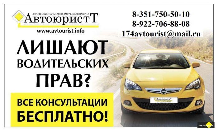 найти автоюриста лишившего водительских прав в саранске Уверены вы
