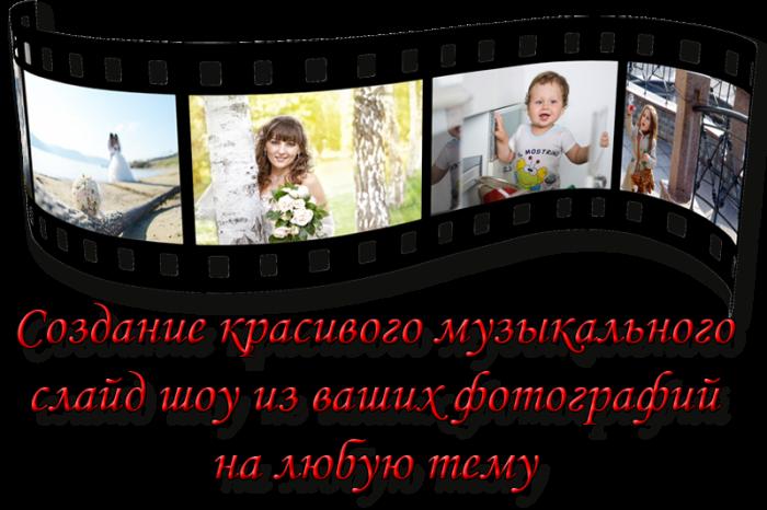 Сделать из фотографий видео открытку
